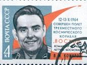 Poštovní známka vydaná při příležitosti Komarovova prvního úspěšného letu s
