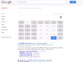Google má novou kalkulačku