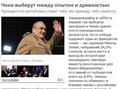"""Volba zaujala i ruský Kommersant. """"Češi si vyberou mezi zkušeností a"""