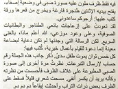 Jedna stránka arabského textu z knihy ostravských autorů Břetislava Uhláře a