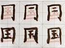 Není v tuzemsku mnoho lidí, kteří rozumí čínskému písmu. Děti se prý učí velmi