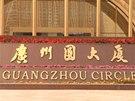 """Za vymyšlení názvu - """"Guangzhou Circle - za tento název dostal autor odměnu v"""