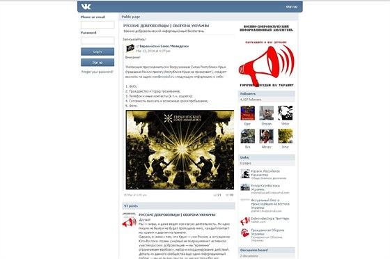 """Profil """"Obrany Ukrajiny"""" na sociální síti VKontakte"""