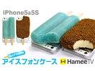 Japonské kryty na smartphone s plastickými motivy jídla