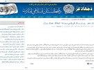 Oficiální stránka Talibanu, na které afghánští povstalci zveřejnili svou verzi...