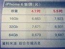Ceny iPhonu 6 v Hong Kongu