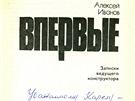 První strana Ivanovského první knihy s věnováním autorovi. Ivanovskij je ještě...